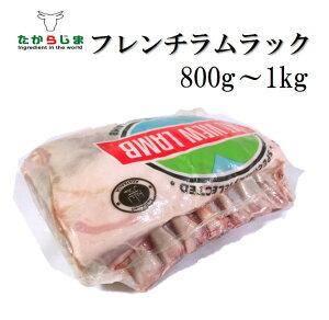 オーストラリア産 フレンチラムラック 1P 800g〜1kg 子羊 骨付き SNS映え間違いなし!キャンプ BBQ 焼肉 ホームパーティーにお勧め!骨付き肉 キャンプ飯 肉 ラム ラムチョップ ラ