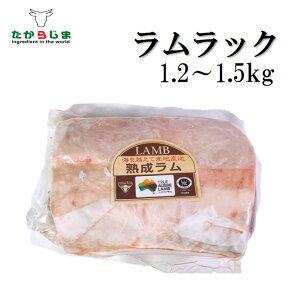 オーストラリア産 ラムラック 1P 1.2〜1.5kg 子羊 骨付き SNS映え間違いなし!キャンプ BBQ 焼肉 ホームパーティーにお勧め!ラム 骨付き肉 骨付き キャンプ飯