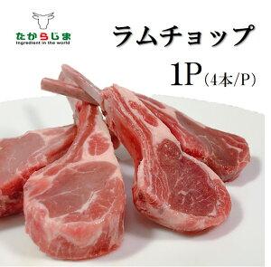 ニュージランド産 ラムチョップ 1P(50g×4本/P) 子羊 キャンプ BBQ 焼肉 ホームパーティーにお勧め!