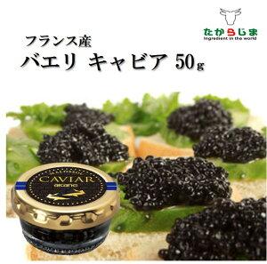 フランス産 バエリ キャビア 50g アルカン ミシュランガイド掲載店多数使用 世界三大珍味