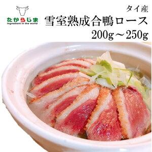 タイ産 雪室熟成合鴨ロース 鴨胸肉 1P(200g〜250g/P) ミシュランガイド掲載店多数使用