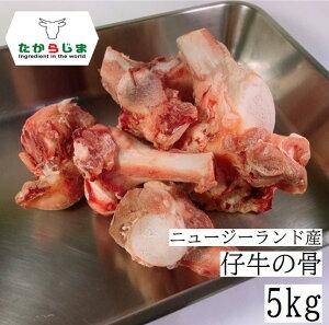 ニュージーランド産 仔牛の骨 5kg フォンドボー デミグラスソース 仔牛 骨
