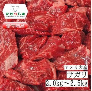 【量売商品】アメリカ産 牛サガリ ハンキンぐテンダー サガリ ハラミ 2.0kg〜2.5kg 焼肉 ステーキに最適!業務用食材