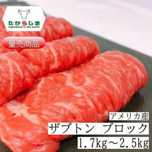 【量売商品】アメリカ産 ザブトン チャックフラップ 上ロース 上肩ロース 特上カルビ ハネシタ 1.7kg〜2.5kg 焼肉 ステーキに最適!業務用食材