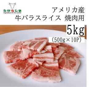 アメリカ産 焼肉用 牛バラスライス 5kg(500g×10P) 3mmスライス 大容量 まとめ買いがお得!