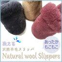 洗える 天然羊毛スリッパ 【色とサイズが選べる】【送料無料 ※沖縄・離島地域除く】 DELUXE/デラックスタイプ あった…