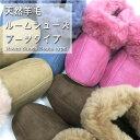 洗える ムートンスリッパ ルームシューズ 【色とサイズが選べる】 ブーツタイプ あったかルームブーツ レディース メンズ 室内履き ウール 天然羊毛 スリッパ オーストラリア産天然羊毛100%を使用 冷え取り ぽかぽか もこもこ