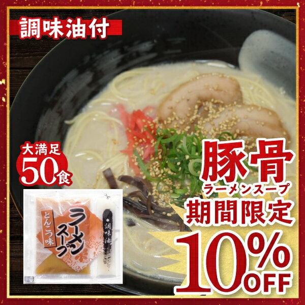 【今なら10%OFF】ラーメン スープ とんこつ味ラーメンスープ 業務用 小袋 31g×50食入 豚骨味