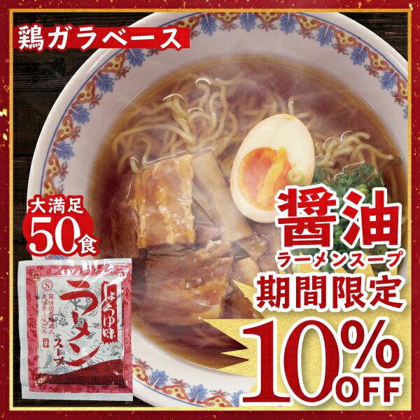 【今なら10%OFF】ラーメン スープ しょうゆ味ALラーメンスープ 業務用 小袋 30g×50食