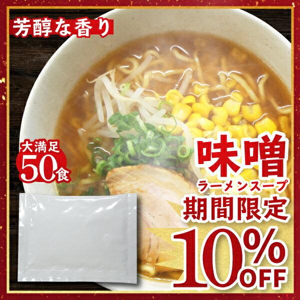 【今なら10%OFF】ラーメン スープ みそラーメンスープALM 業務用 小袋 35g×50食入