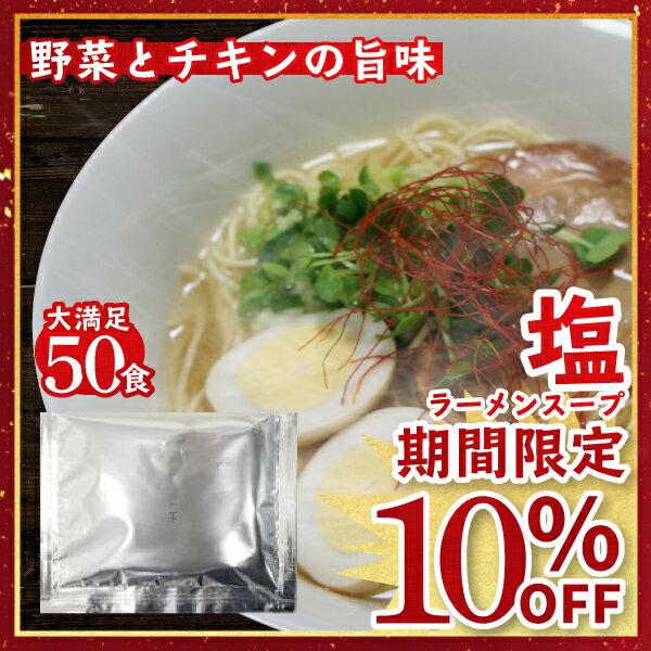 【今なら10%OFF】ラーメン スープ 塩ラーメンH-1 業務用 小袋 ラーメンスープ 39.3g×50食