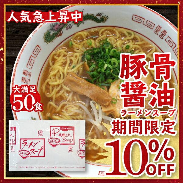 ラーメン スープ とんこつしょうゆラーメンスープ 業務用 小袋 豚骨醤油味47g×50食入