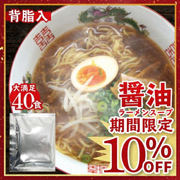 【今なら10%OFF】ラーメン スープ しょうゆラーメンスープBOSS 業務用 小袋55g×40食入 醤油味