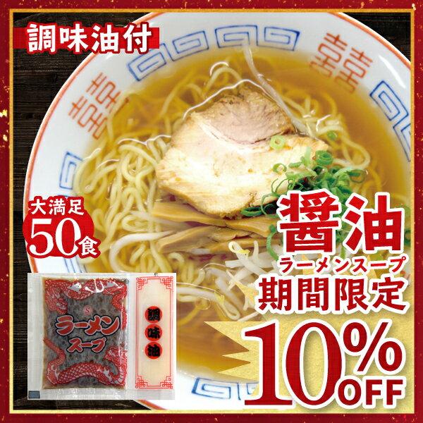 【今なら10%OFF】ラーメン スープ DXラーメンスープ 業務用 小袋 33g×50食入 しょうゆ味