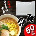 味噌のコクと香り「みそラーメンスープALM」業務用、1回使いきりの小袋タイプ【濃縮液体スープのみ】お得な50食入通販
