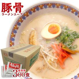 【送料無料】ラーメン スープ 新うまか味ラーメンスープ ケース販売300食入 業務用 小袋 豚骨味 拉麺 らーめん