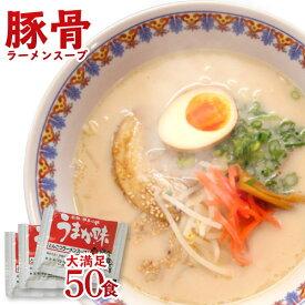 ラーメン スープ 新うまか味ラーメンスープ 業務用 小袋 豚骨味 36g×50食入 拉麺 らーめん 海の家 文化祭 学園祭 お祭り