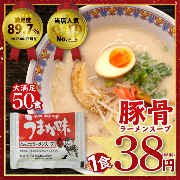 ラーメン スープ 新うまか味ラーメンスープ 業務用 小袋 豚骨味 36g×50食入 拉麺 らーめん