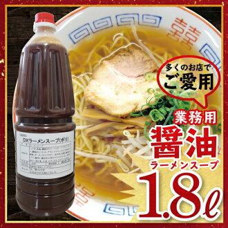 DX 湯麵 1。 8 l 多年來,很多商店,依靠商業醬油拉麵湯