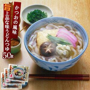 麺つゆ うどんALスープ 業務用 小袋 液体濃縮 うどんだし36g×50食入 | めんつゆ うどんスープ うどんつゆ だし 出汁 だしの素 出汁の素 使い切り 蕎麦 そば 煮物 細めん きしめん 雑炊 ぞうすい
