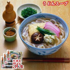 麺つゆ うどんALスープ 業務用 小袋 液体濃縮うどんだし36g×50食入 饂飩