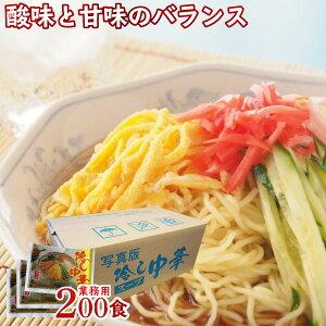 【送料無料】 冷し中華スープ カラー版 業務用 小袋200食入 | 醤油タレ 冷し中華のたれ ドレッシング スープの素 即席スープ 即席 インスタント 甘酸っぱい しょうゆベース つけ麺 中華だし