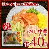 冷し 중화 수프 개 식 유형 업무용 파우치 상품 40 식 법의 양념 05P19Dec15