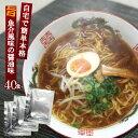 醤油ラーメン スープ しょうゆラーメンスープBOSS 業務用 小袋55g×40食入 醤油味 拉麺 液体濃縮スープ 海の家 文化祭…