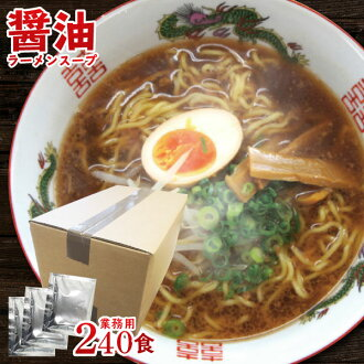 Back oil soup mail order instant Chinese noodles containing it which let the flavor of 40 meals of *6 bag of fish containing strongly work only for the small sack type concentration liquid soup of an errand once for soy sauce ramen soup BOSS duties