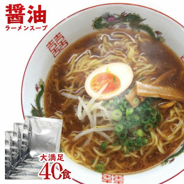 ラーメン スープ しょうゆラーメンスープBOSS 業務用 小袋55g×40食入 醤油味 拉麺 液体濃縮スープ