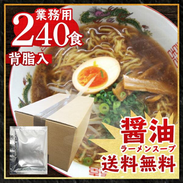 送料無料 ラーメン スープ しょうゆラーメンスープBOSS 業務用小袋 ケース販売55g×240食入