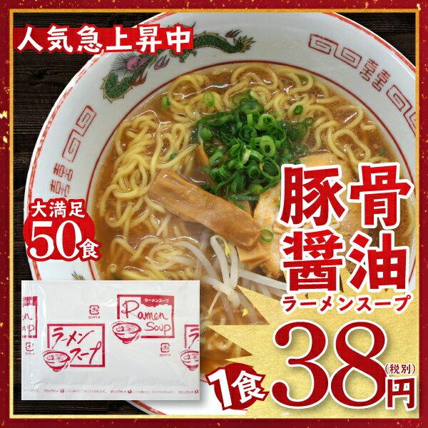 ラーメン スープ とんこつしょうゆラーメンスープ 業務用 小袋 豚骨醤油味47g×50食入 拉麺 らーめん