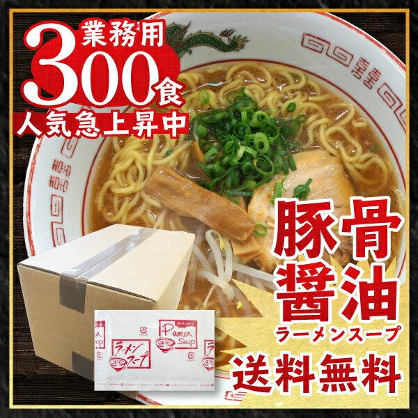 送料無料 ラーメン スープ とんこつしょうゆラーメンスープ 業務用 小袋 豚骨醤油味 ケース販売300食