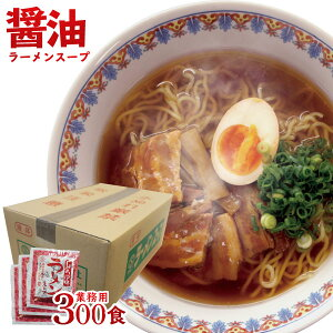 【送料無料】ラーメン スープ しょうゆ味ALラーメンスープ 業務用小袋 醤油味 ケース販売300食入   しょうゆ らーめん ラーメン ラーメンスープの素 スープの素 即席スープ 即席 鶏ガラ イン