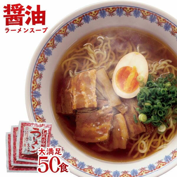 ラーメン スープ しょうゆ味ALラーメンスープ 業務用 小袋 30g×50食 液体濃縮 拉麺 らーめん