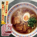 【2袋までメール便可】お試し500円 しょうゆ味ALラーメンスープ 業務用 小袋 30g×12食 醤油ラーメンスープ お買い物…
