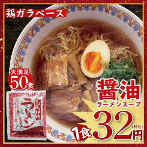 しょうゆ味ALラーメンスープ50食入