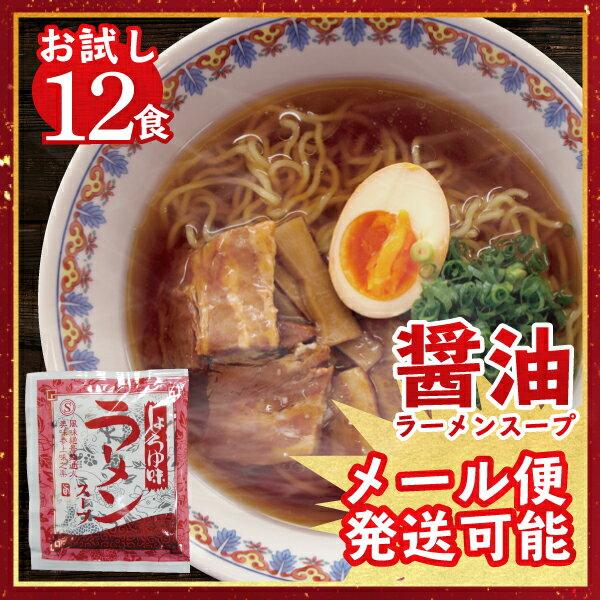 丸二 しょうゆ味ALラーメンスープ 業務用小袋 醤油ラーメンスープ30g×12食入
