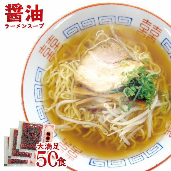 ラーメン スープ DXラーメンスープ 業務用 小袋 33g×50食入 しょうゆ味 拉麺 らーめん
