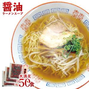 醤油ラーメン スープ DXラーメンスープ 業務用 小袋 33g×50食入 しょうゆ味 拉麺 らーめん 海の家 文化祭 学園祭 お祭り | しょうゆ らーめん ラーメン ラーメンスープの素 スープの素 即席ス