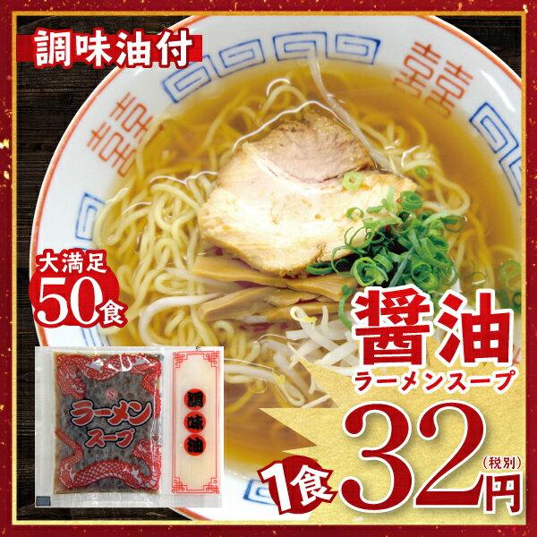 丸二 DXラーメンスープ 業務用小袋タイプ 33g×50食入