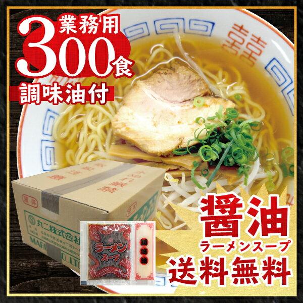 送料無料 ラーメン スープ DXラーメンスープ 業務用小袋 ケース販売 しょうゆラーメンスープ 33g×300食入