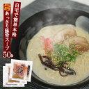 豚骨ラーメン スープ とんこつ味ラーメンスープ 業務用 小袋 31g×50食入 豚骨味 拉麺 らーめん 液体濃縮スープ   と…