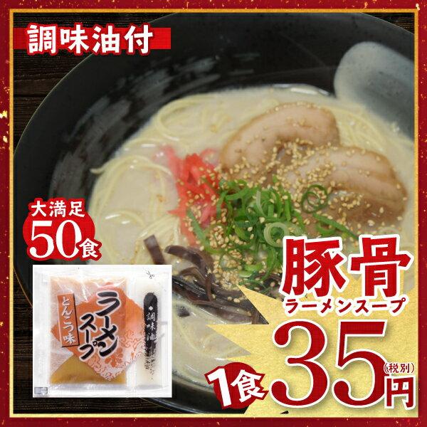 ラーメン スープ とんこつ味ラーメンスープ 業務用 小袋 31g×50食入 豚骨味 拉麺 らーめん 液体濃縮スープ