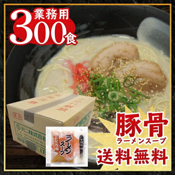 送料無料 ラーメン スープ とんこつ味ラーメンスープ 業務用小袋 ケース販売300食入