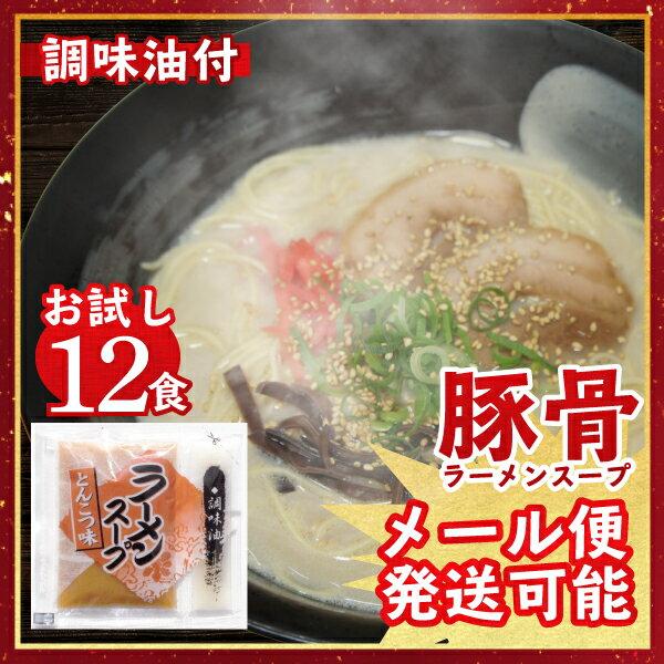 丸二 とんこつ味ラーメンスープ 業務用小袋 お試しにもおススメ 豚骨ラーメンスープ31g×12食入