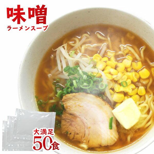 ラーメン スープ みそラーメンスープALM 業務用 小袋 35g×50食入 拉麺 らーめん