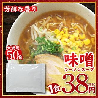 みそラーメンスープ