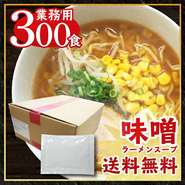 丸二 みそラーメンスープALM 業務用小袋タイプ ケース販売35g×300食入