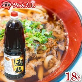 麺つゆ 麺麺うどんだし 業務用 ペットボトル1.8L 饂飩